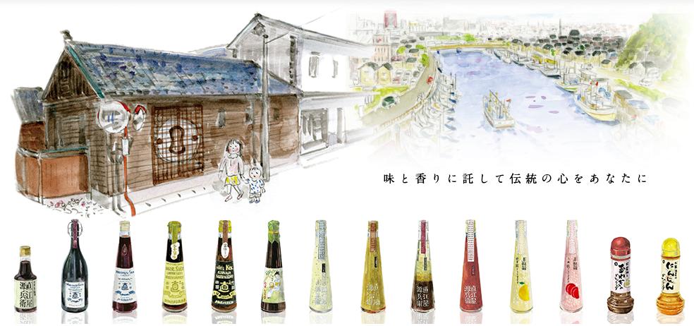 直源(なおげん)醤油-石川県の金沢大野醤油製造販売会社