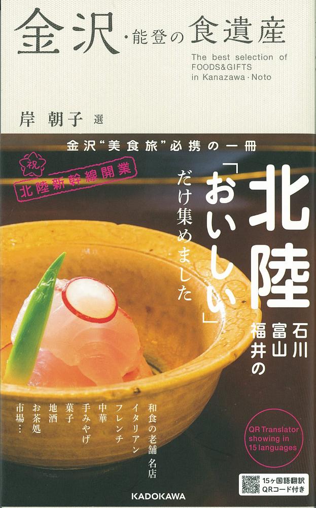 kanazawashokuisan