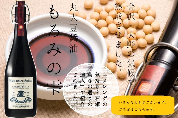 丸大豆醤油 もろみの雫