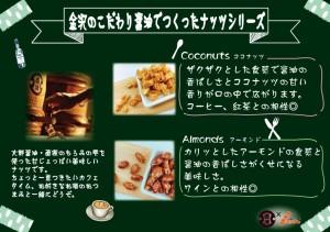 coconutarmond.jpg