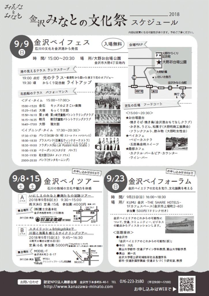 minatonobunkasai2018-2