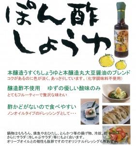 ぽん酢しょうゆ200ml -3