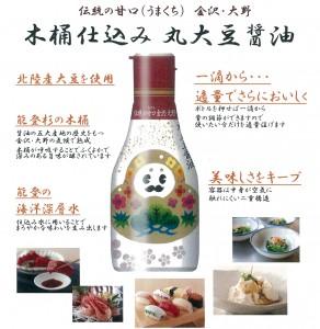 木桶仕込み丸大豆醤油200ml-3