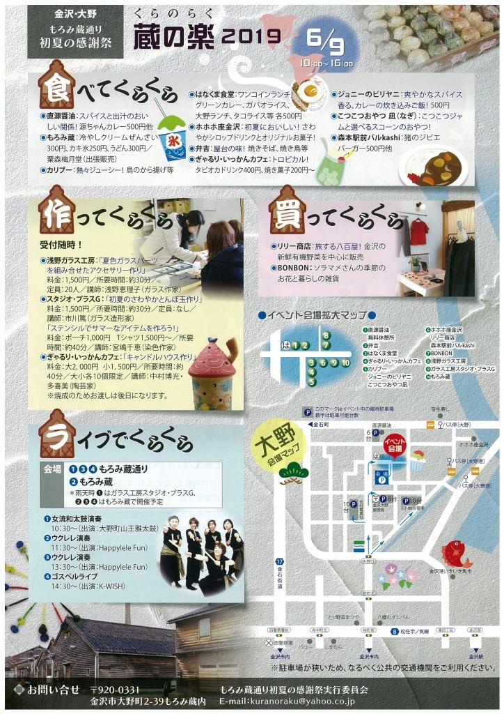 kuranoraku2019-2