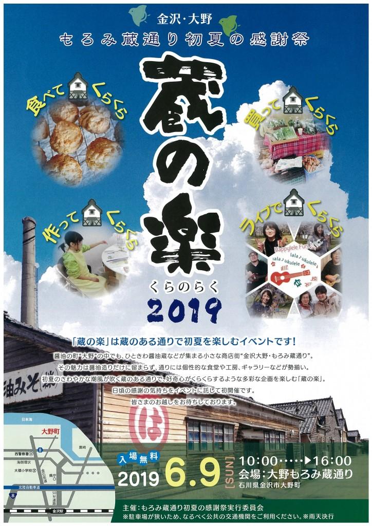 kuranoraku2019