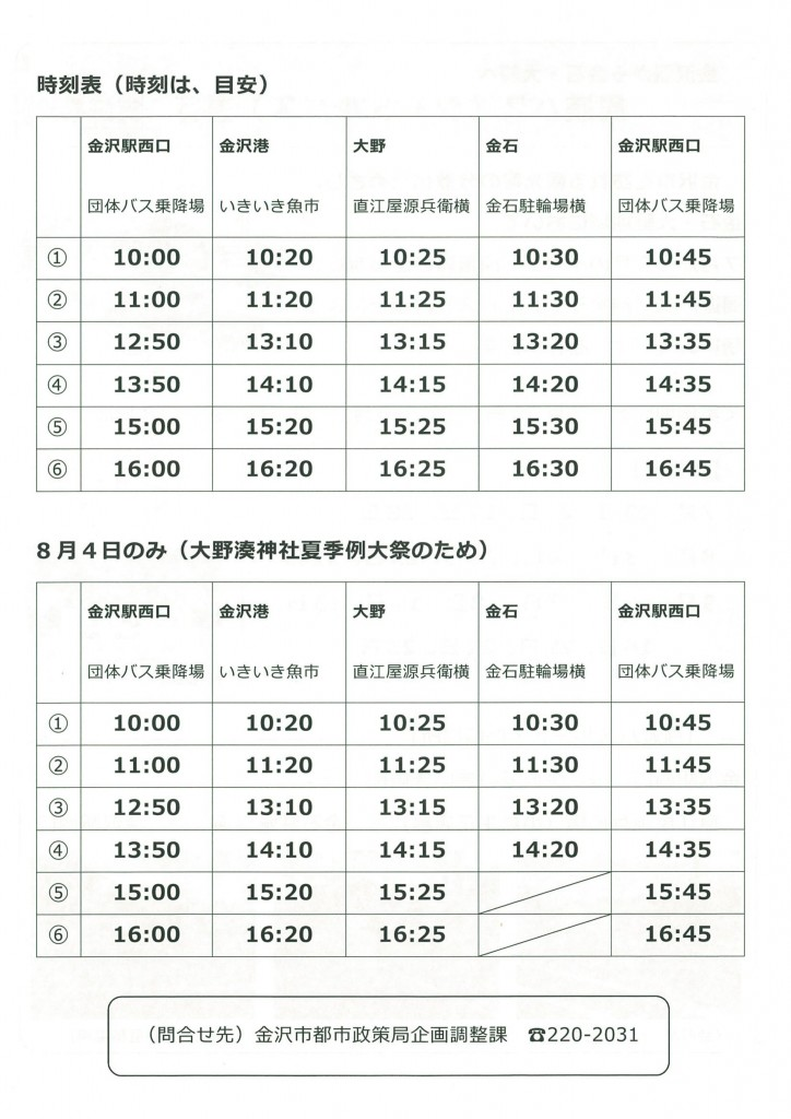 shuttle bus time table