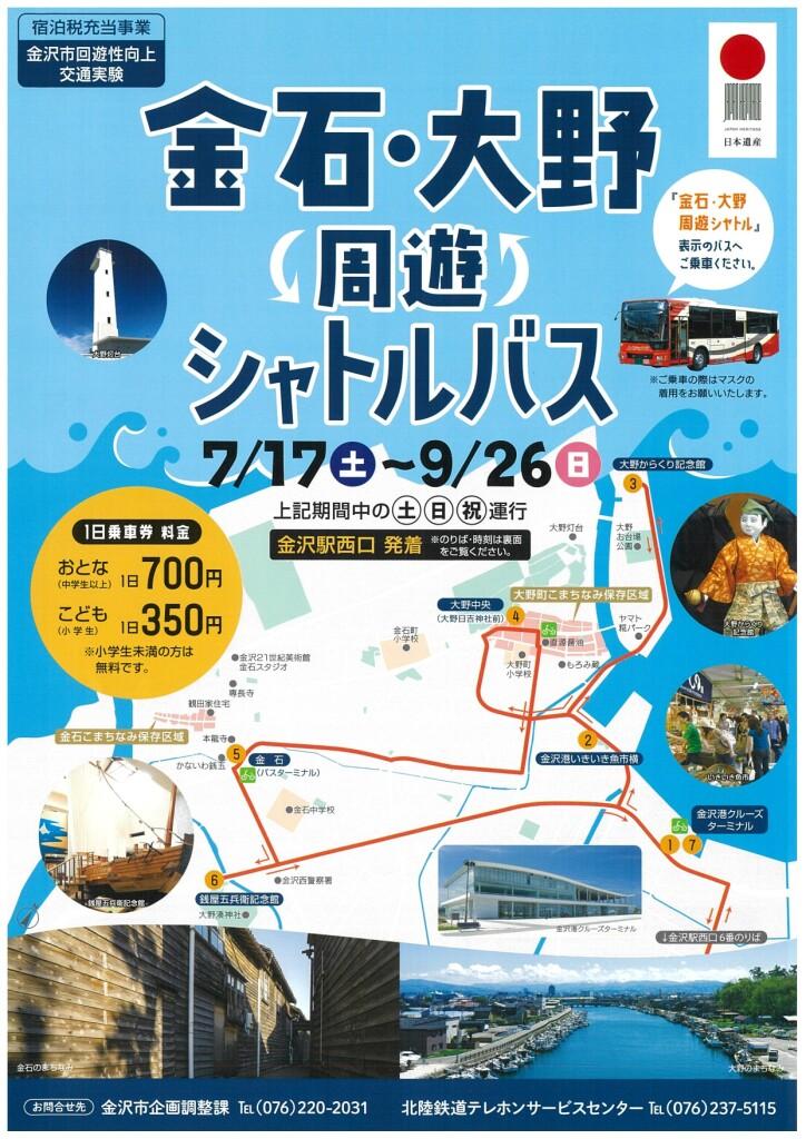 金石大野周遊シャトルバス210630_pages-to-jpg-0001