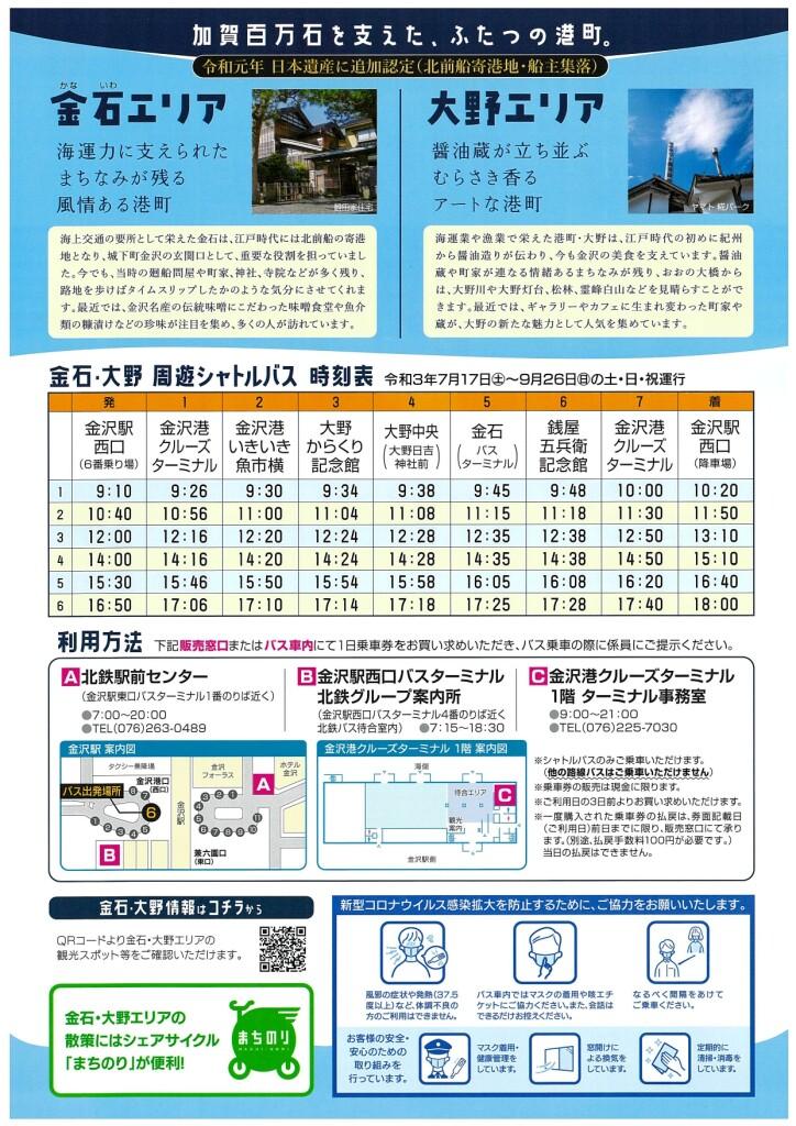 金石大野周遊シャトルバス210630_pages-to-jpg-0002